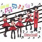 Dream5/COME ON! / ドレミファソライロ