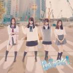 SKE48/賛成カワイイ! [DVD付初回限定盤/Type B]
