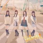 SKE48/賛成カワイイ! [DVD付初回限定盤/Type D]