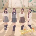 SKE48/賛成カワイイ! [CD+DVD/通常盤/Type D]