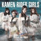 KAMEN RIDER GIRLS/Break the shell [Type B]