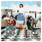 【送料無料選択可】松井玲奈とチャラン・ポ・ランタン/シャボン [CD+DVD/Type-B]
