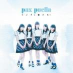 【送料無料選択可】パクスプエラ (pax puella)/リングを駆けろ! [CD+DVD/Type-A]