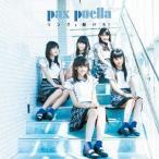 パクスプエラ (pax puella)/リングを駆けろ! [Type-B]