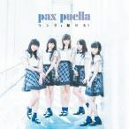 パクスプエラ (pax puella)/リングを駆けろ! [Type-C]