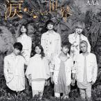 【送料無料選択可】AAA/涙のない世界 [CD+DVD]