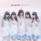 【送料無料選択可】パクスプエラ (pax puella)/冬のヒミツ [CD+DVD/Type-A]