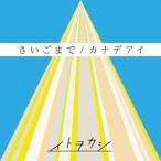 【送料無料選択可】イトヲカシ/さいごまで/カナデアイ [CD+DVD]