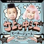 【送料無料選択可】サ上と中江/ビールとジュース [CD+