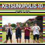 【送料無料選択可】ケツメイシ/KETSUNOPOLIS 10 [CD+Blu-ray]