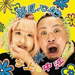 【送料無料選択可】サ上と中江/夢見心地 [CD+DVD]