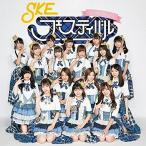 【送料無料選択可】SKE48 (Team E)/SKEフェスティバル