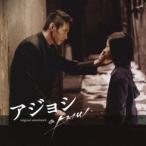 【送料無料選択可】サントラ/アジョシ オリジナル・サウンドトラック [CD+DVD]