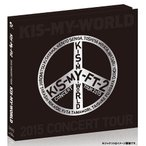 【送料無料選択可】Kis-My-Ft2 (キスマイフットツー)/2015 CONCERT TOUR KIS-MY-WORLD [Blu-ray版][B