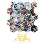 【送料無料】SKE48/SKE48 MV COLLECTION 〜箱推しの中身〜 COMPLETE BOX [初回生産限定][Blu-ray]