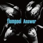 ショッピング2012 flumpool/Answer [通常盤]