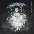 神楽色アーティファクト 初回生産限定盤A  CD DVD