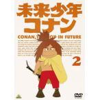 【送料無料選択可】アニメ/未来少年コナン 2 [廉価版]
