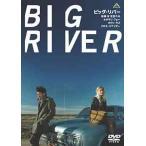 【送料無料選択可】邦画/ビッグ・リバー BIG RIVER