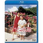 【送料無料選択可】邦画/ナビィの恋 [Blu-ray]