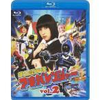 【送料無料選択可】特撮/非公認戦隊アキバレンジャー vol.2 [Blu-ray]