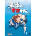 想い出のアニメライブラリー第13集  魔法のマコちゃん DVD-BOX  デジタルリマスター版 Part 1