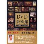 【送料無料選択可】趣味教養/DVD美術館 世界名画BEST100 北野武が推薦する必見名画集
