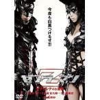 ゼブラーマン -ゼブラシティの逆襲- スタンダード エディション  DVD