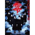 【送料無料選択可】邦画/劇場版 零〜ゼロ〜 スペシャル・エディション[Blu-ray]