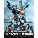 【送料無料選択可】邦画/THE NEXT GENERATION パトレイバー 首都決戦[Blu-ray]