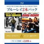 【送料無料選択可】洋画/タクシードライバー×イージーライダー[Blu-ray]