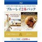 【送料無料選択可】洋画/アラビアのロレンス / ガンジー[Blu-ray]