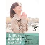 【送料無料選択可】北川景子/北川景子 Making Documentary 『27+』[Blu-ray]