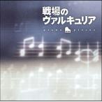 【送料無料選択可】ゲーム・ミュージック/戦場のヴァルキュリア Piano pieces