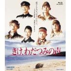 【送料無料選択可】邦画/きけ、わだつみの声[Blu-ray]