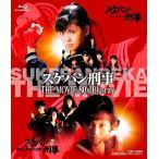 【送料無料選択可】邦画/スケバン刑事 THE MOVIE 80's Blu-ray[Blu-ray]