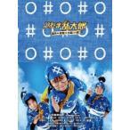 【送料無料選択可】邦画/忍たま乱太郎 夏休み宿題大作戦! の段 豪華版[Blu-ray]
