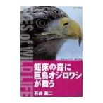 【送料無料選択可】ドキュメンタリー/知床の森に巨鳥オジロワシが舞う/石井英二