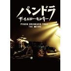 ショッピングメカラ 【送料無料選択可】THE YELLOW MONKEY/パンドラ ザ・イエロー・モンキー PUNCH DRUNKARD TOUR THE MOVIE [