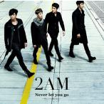 2AM/Never let you go 〜死んでも離さない〜 [通常盤]