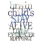 【送料無料選択可】brainchild's/brainchild's -STAY ALIVE- LIVE at EX THEATER ROPPONGI