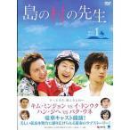 【送料無料選択可】TVドラマ/島の村の先生 DVD-BOX 1