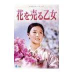 【送料無料選択可】洋画/北朝鮮映画の全貌 花を売る乙女