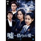 【送料無料選択可】TVドラマ/嘘 〜偽りの愛〜 DVD-BOX 2