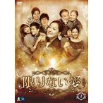 【送料無料選択可】TVドラマ/限りない愛 DVD-BOX 2