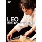 【送料無料選択可】LEO (今野玲央)/玲央 LIVE : 二十歳の邂逅