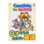 【送料無料選択可】教材/CatChat for BABIES
