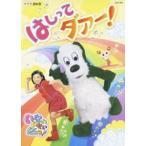 【送料無料選択可】キッズ/NHK DVD いないいないばぁっ! はしってダァー!