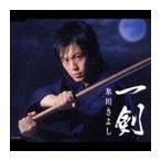 【送料無料選択可】氷川きよし/一剣/きよしの森の石松