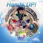 【送料無料選択可】color-code/Hands Up!